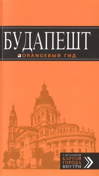Кузьмичева С., Кузьмичев О. Будапешт. Путеводитель