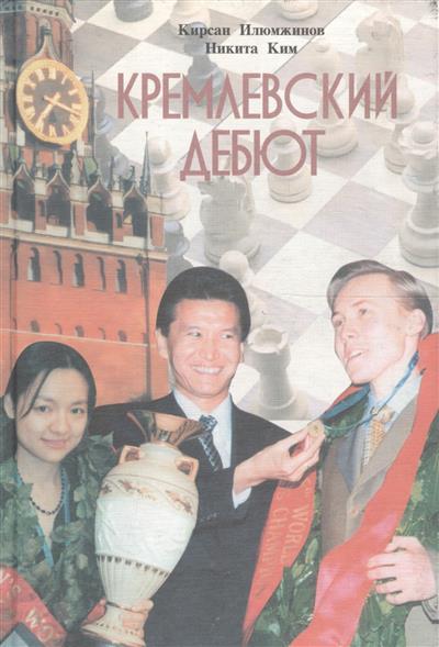 Книга Кремлевский дебют. Илюмжинов К., Ким Н.