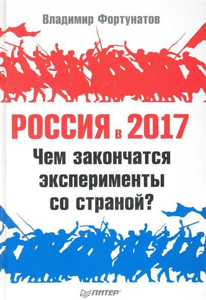 Россия в 2017 году Чем закончатся эксперименты над страной