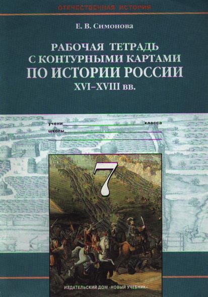 История России 16-18 век 7 кл Раб. тетрадь с к/к
