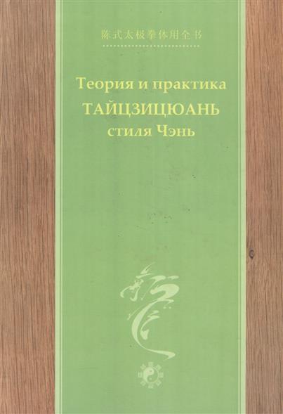 Теория и практика тайцзицюань стиля Чэнь. Вторая часть.