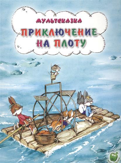 Капнинский В.: Приключения на плоту