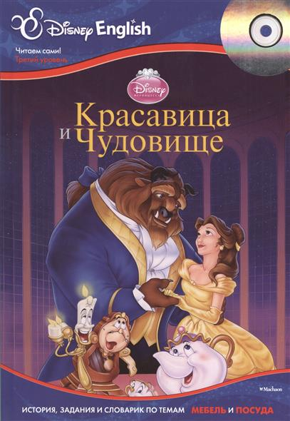 Лагонегро М. Красавица и Чудовище (+CD)