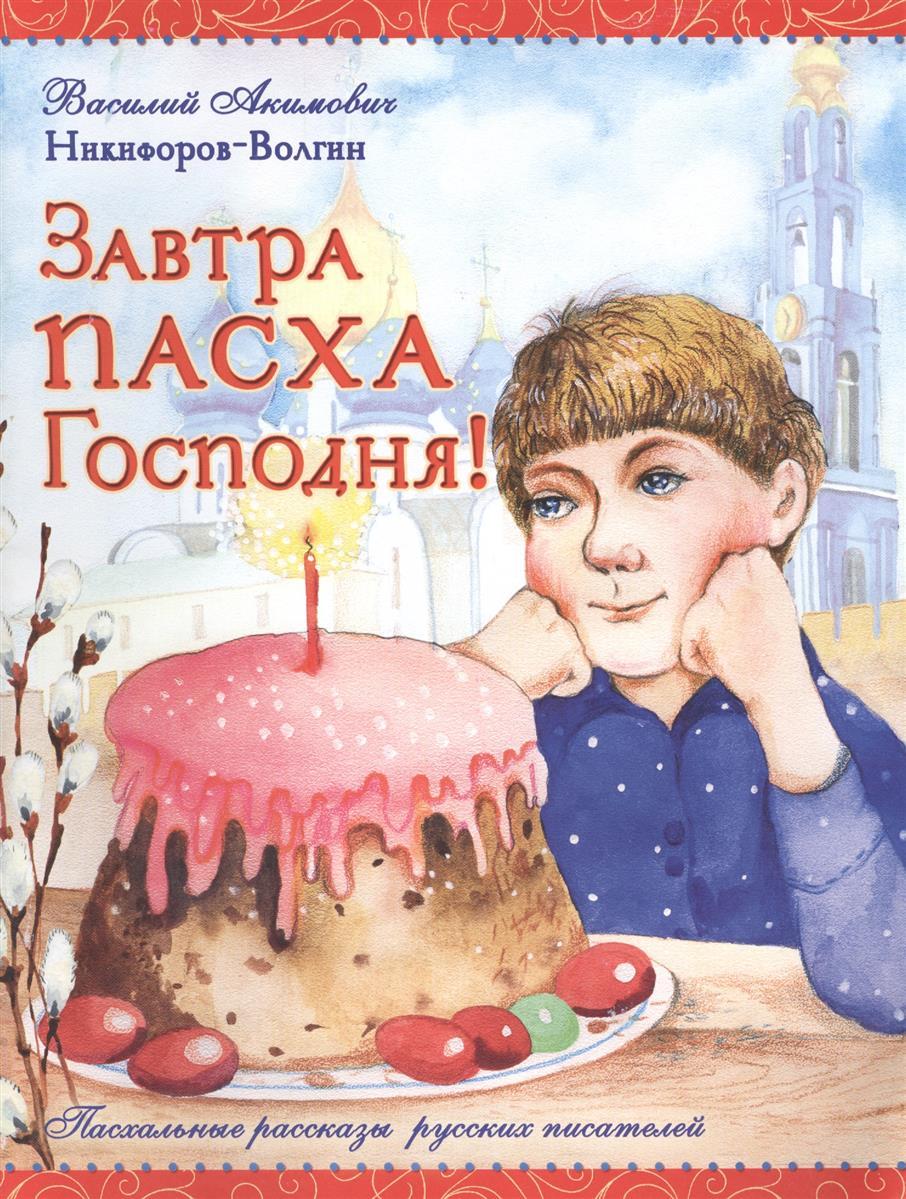 Никифоров-Волгин В. Завтра Пасха Господня! в а никифоров волгин дорожный посох