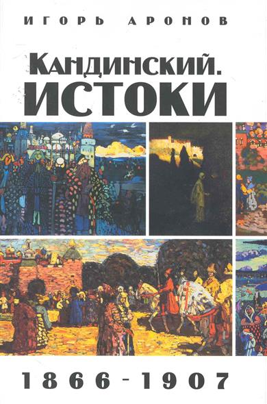 Кандинский Истоки 1866-1907