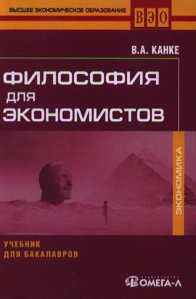 Канке В.: Философия для экономистов. Учебник для бакалавров
