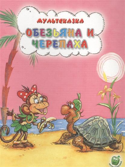 Рунге С.: Обезьяна и черепаха