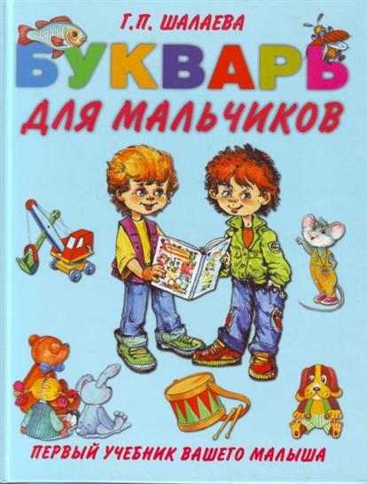 Шалаева Г. Букварь для мальчиков Первый учебник вашего малыша