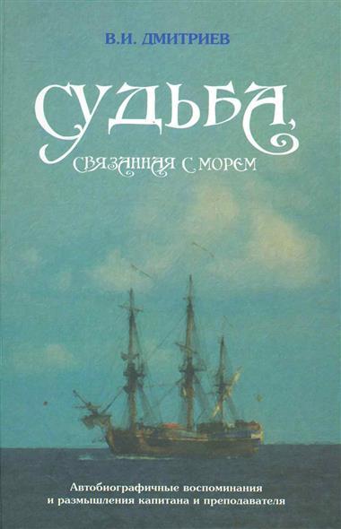 Книги связанные с морем