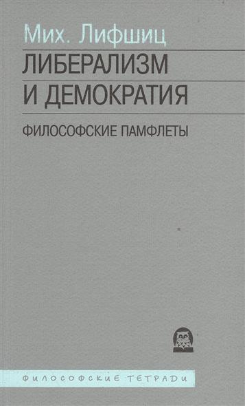 Лифшиц М. Либерализм и демократия. Философский памфлеты