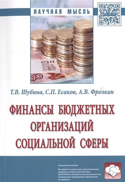 Финансы бюджетных организаций социальной сферы. Монография
