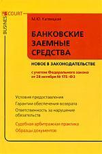 Банковские заемные средства Новое в законодательстве