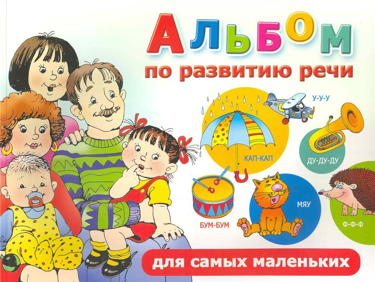 Новиковская О. Альбом по развитию речи для самых маленьких малыш альбом по развитию речи для самых маленьких