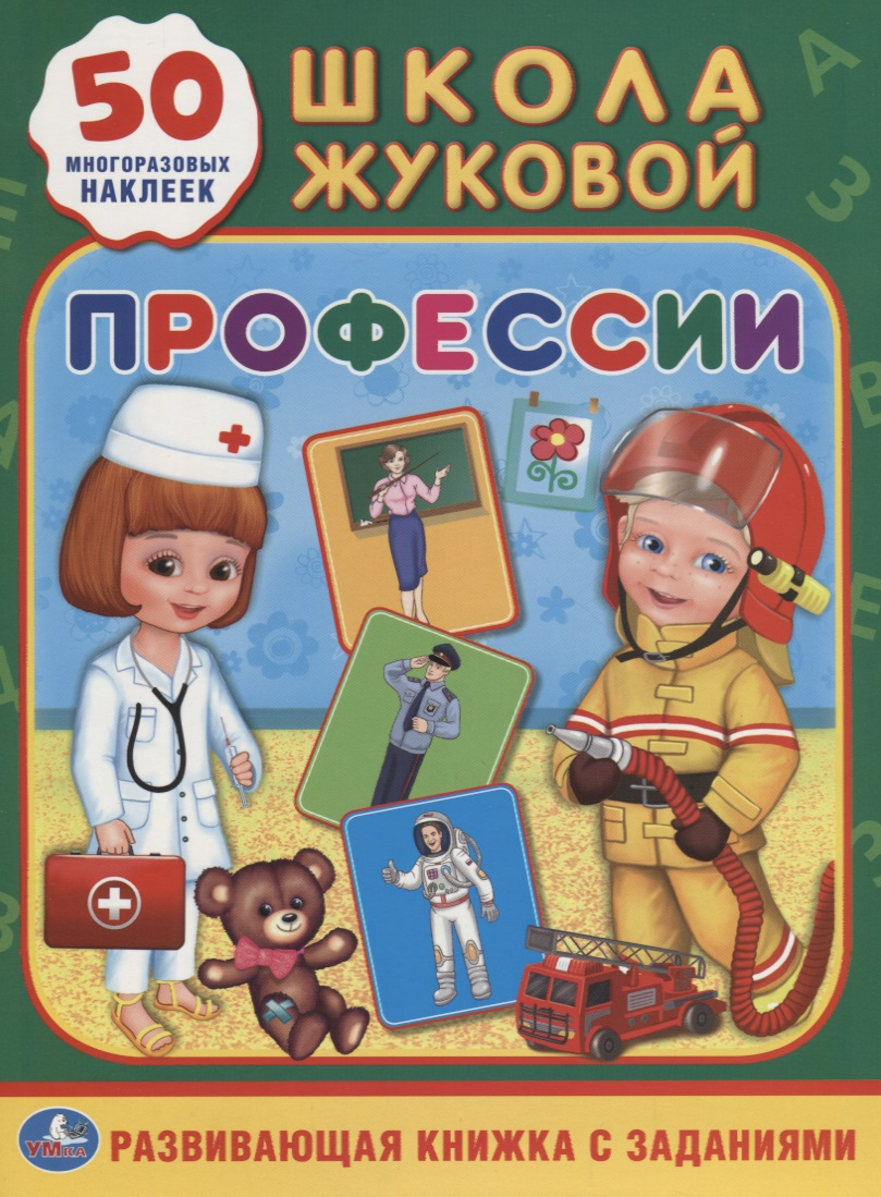 Хомякова К. (ред.) Профессии. Развивающая книжка с заданиями. 50 многоразовых наклеек ISBN: 9785506018353