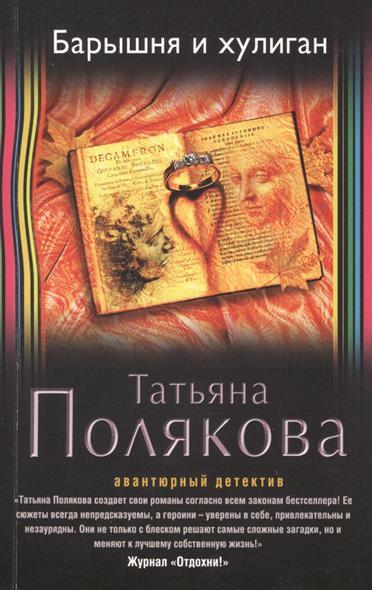 Полякова Т. Барышня и хулиган полякова т закон семи
