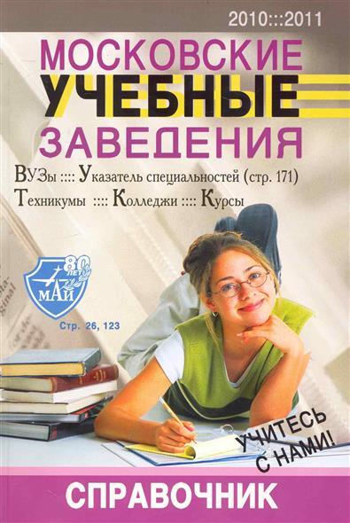 Московские учеб. заведения  2010-2011