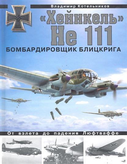 Хейнкель He 111 Бомбардировщик блицкрига