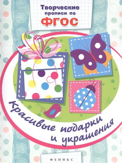 Фоминичев А. (отв.ред.) Красивые подарки и украшения