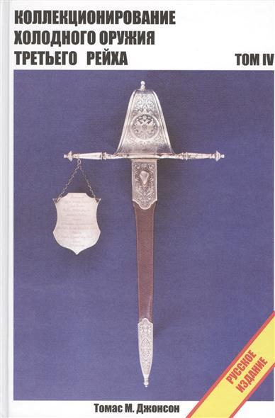 Коллекционирование холодного оружия Третьего рейха. Том IV
