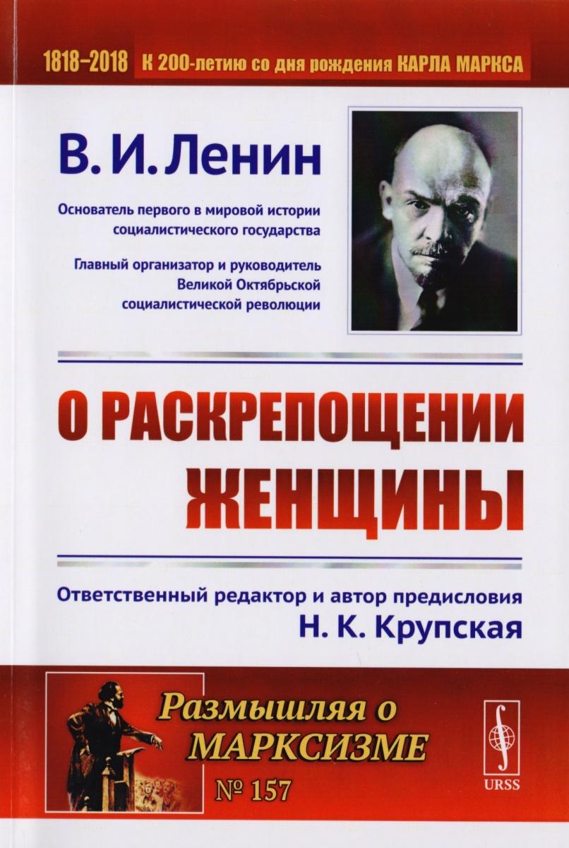 Ленин В. О раскрепощении женщины ленин в октябре ленин в 1918 году dvd