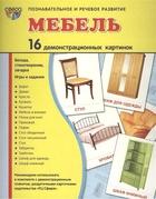 Мебель. 16 демонстрационных картинок