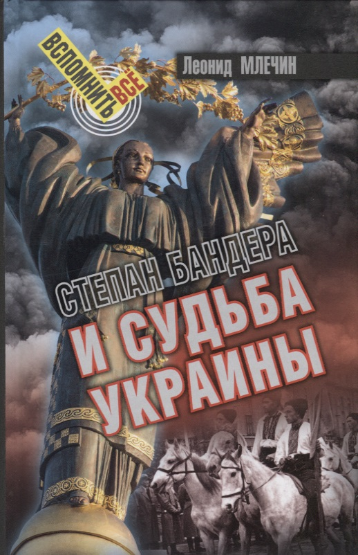 Млечин Л. Степан Бандера и судьба Украины голицина и степан бакалович