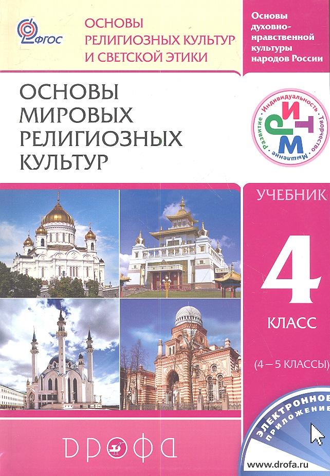 Основы мировых религиозных культур. 4 класс (4-5 классы) Учебник для общеобразовательных учреждений