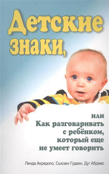 Детские знаки, или Как разговаривать с ребенком, который еще не умеет говорить