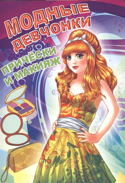 Битарова А.: Прически и макияж