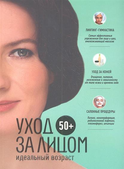 Ошеверова Л. (ред.) 50+ Уход за лицом. Идеальный возраст