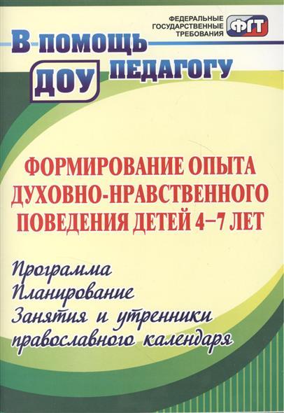 Формирование опыта духовно-нравственного поведения детей 4-7 лет. Программа, планирование, занятия и утренники православного календаря