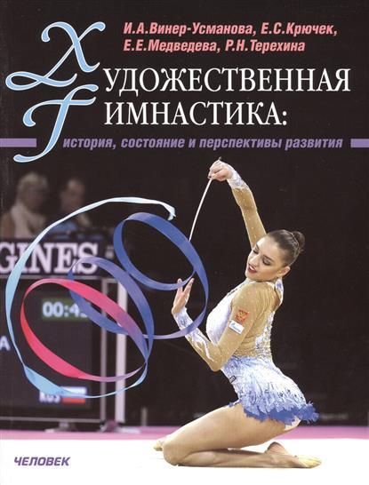 Художественная гимнастика: история, состояние и перспективы развития. Учебное пособие