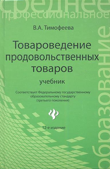 Тимофеева В. Товароведение продовольственных товаров. Учебник. Издание двенадцатое, дополненое и переработанное туники berkana туника