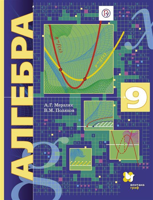 Мерзляк А., Поляков В. Алгебра. 9класс. Учебник а г мерзляк в м поляков алгебра 9 класс учебник