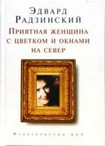 Радзинский Э. Приятная женщина с цветком и окнами на север радзинский э с александр ii жизнь и смерть