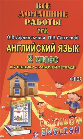 Все домашние работы к УМК О.В. Афанасьевой, И.В. Михеевой