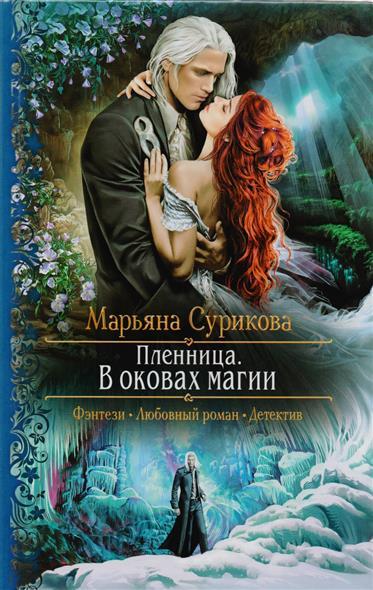 Сурикова М. Пленница. В оковах магии боталова мария в оковах льда