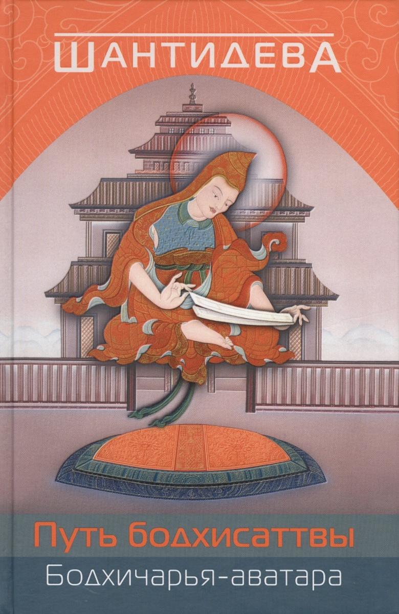 Шантидева Путь бодхисаттвы (Бодхичарья-аватара) шантидева путь бодхисаттвы бодхичарья аватара