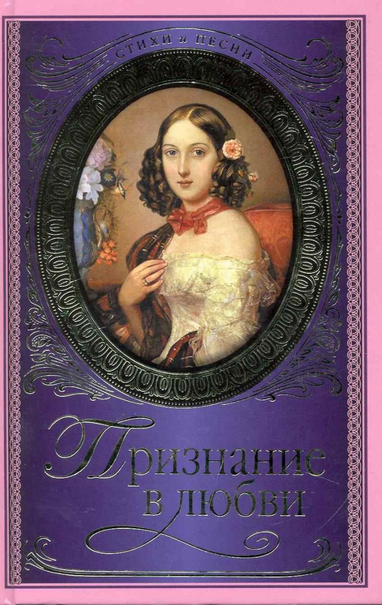 Дмитриев А. (сост). Признание в любви долматов в сост повесть светлой любви