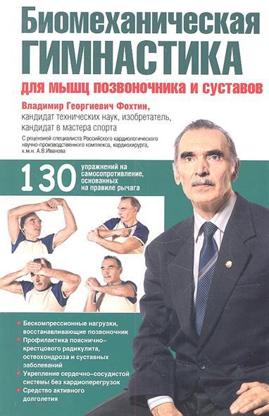 Фохтин В. Биомеханическая гимнастика для мышц позвоночника и суставов гимнастика для позвоночника 2dvd
