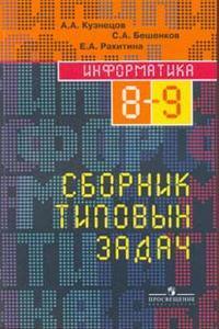 Информатика 8-9 кл Сб. типовых задач