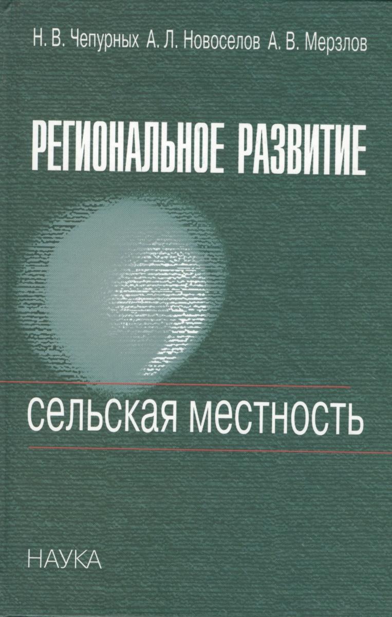 Чепурных Н., Новоселов А., Мерзлов А. Региональное развитие. Сельская местность