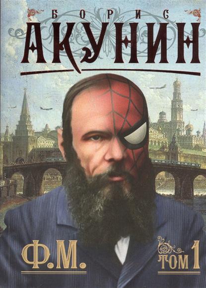 Акунин Б. Ф.М. (комплект из 2 книг) конволют из 23 книг