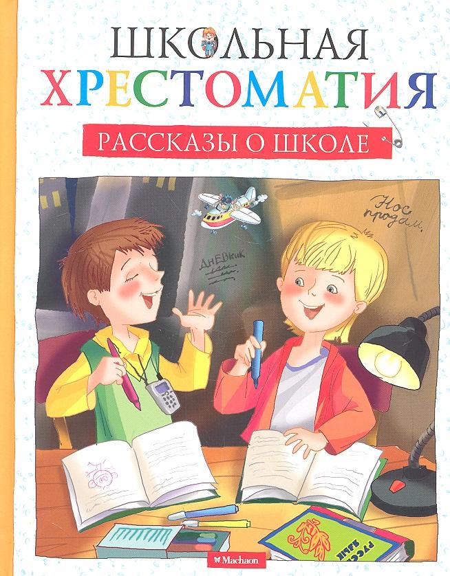 Зощенко М Георгиев С Драгунский В и др Рассказы о школе