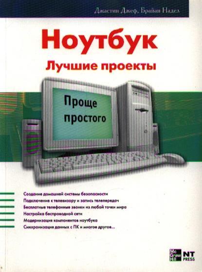 Джеф Д. Ноутбук Лучшие проекты ноутбук d gtnhjgfdkcrt