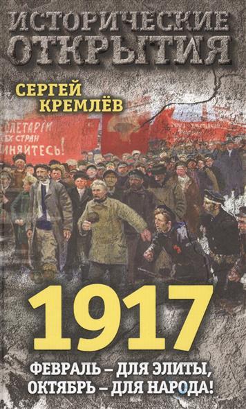Кремлев С. 1917. Февраль - для элиты, октябрь - для народа!