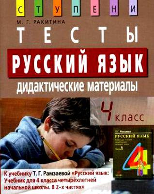 Ракитина М.: Русский язык 4 кл Тесты Дидакт. матер.