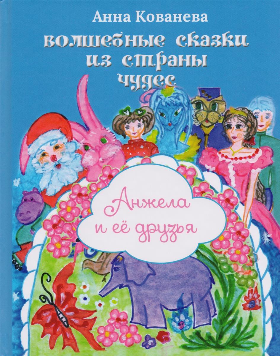 Кованева А. Волшебные сказки из страны чудес. Анжела и её друзья спальня анжела