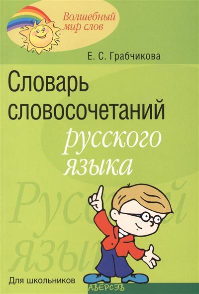Словарь словосочетаний русского языка. Для школьников. Пособие для учащихся