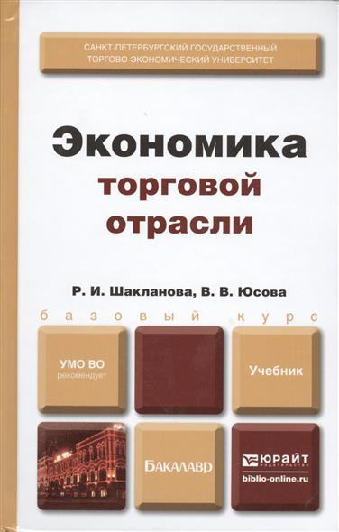 Шакланова Р., Юсова В. Экономика торговой отрасли. Учебник для бакалавров